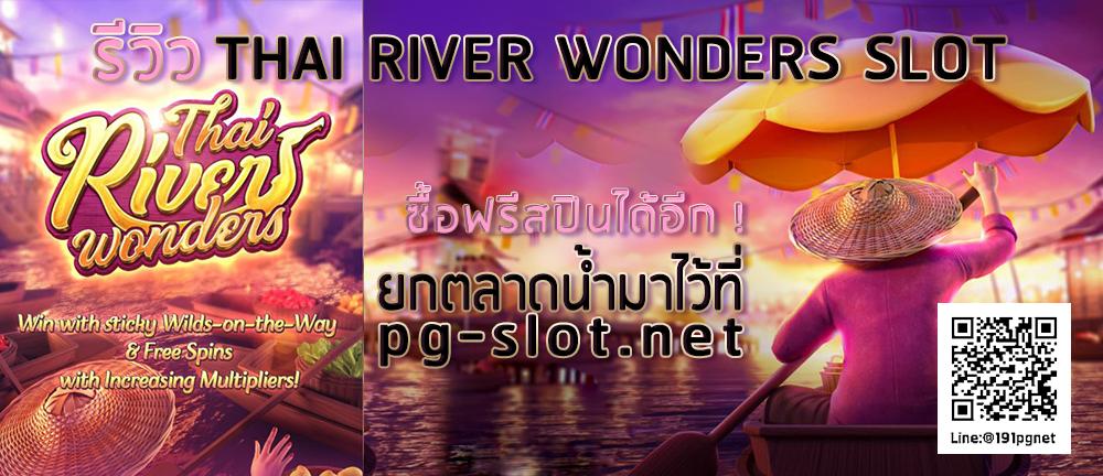 Thai slot