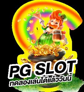 ทดลองเล่นสล็อต PGSLOT