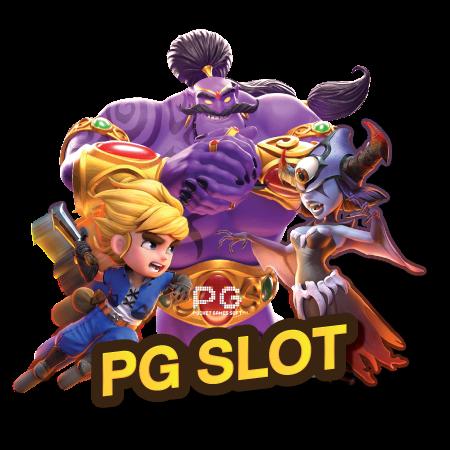 ทดลองเล่นสล็อต PG SLOT